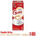 【訳あり】ネスレ ブライト (スティックタイプ)5.5g【6本入】×3個【Nestle Brite バリスタ クリーミングパウダー】