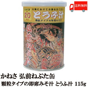 送料無料 かねさ 弘前ねぷた 祭缶 ひいふう とうふ汁 115g× 1個