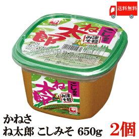 送料無料 かねさ ね太郎 こしみそ(カップ)650g×2個