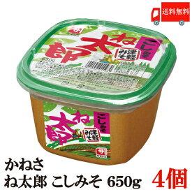 送料無料 かねさ ね太郎 こしみそ(カップ)650g×4個