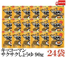 送料無料 キッコーマン サクサクしょうゆ 90g ×24袋 (食べるしょうゆ 醤油)