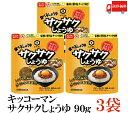 送料無料 キッコーマン サクサクしょうゆ 90g ×3袋 (食べるしょうゆ 醤油 ポイント消化)