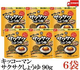 送料無料 キッコーマン サクサクしょうゆ 90g ×6袋 (食べるしょうゆ 醤油)