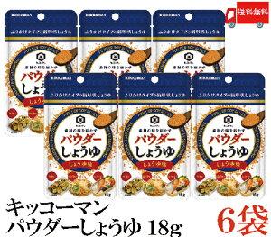 送料無料 キッコーマン パウダーしょうゆ しょうゆ味 18g ×6袋