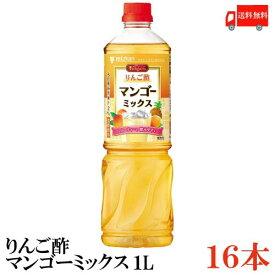 送料無料 ミツカン ビネグイット リンゴ酢&マンゴーミックス 6倍濃縮 1L×16本
