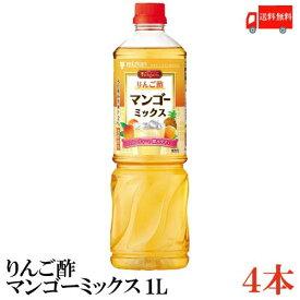 送料無料 ミツカン ビネグイット リンゴ酢&マンゴーミックス 6倍濃縮 1L×4本