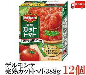 送料無料 デルモンテ 完熟カットトマト 388g 紙パック×12個
