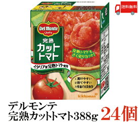 送料無料 デルモンテ 完熟カットトマト 388g 紙パック×24個