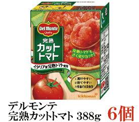 デルモンテ 完熟カットトマト 388g 紙パック×6個