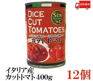 送料無料 イタリア産 カットトマト400g×12缶
