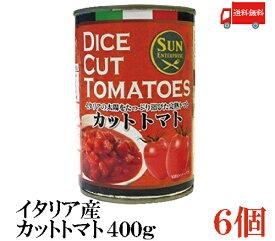 送料無料 イタリア産 カットトマト400g×6缶