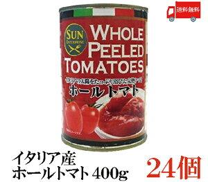 送料無料 イタリア産 ホールトマト(皮なし)400g×24缶