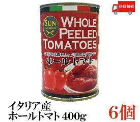 送料無料 イタリア産 ホールトマト(皮なし)400g×6缶