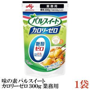 味の素 パルスイート カロリーゼロ 300g 業務用 ×1袋