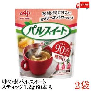 送料無料 味の素 パルスイート スティック 1.2g (60本入) ×2袋(糖類ゼロ カロリーオフ)
