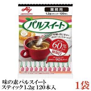 味の素 業務用 パルスイート スティック 1.2g×120本×1袋 (糖類ゼロ カロリーオフ)