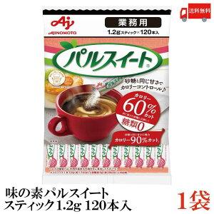 送料無料 味の素 業務用 パルスイート スティック 1.2g×120本×1袋 (糖類ゼロ カロリーオフ)