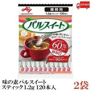 送料無料 味の素 業務用 パルスイート スティック 1.2g×120本×2袋 (糖類ゼロ カロリーオフ)