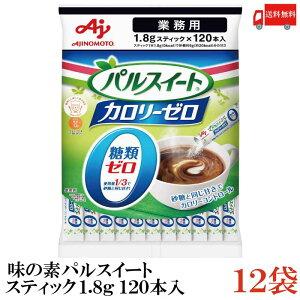 送料無料 味の素 業務用 パルスイート カロリーゼロ 1.8g×120本 ×12袋(糖類ゼロ カロリーオフ)