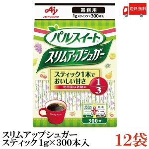 送料無料 味の素 パルスイート スリムアップシュガー スティック(1本1g) 300本入袋×12袋(業務用)