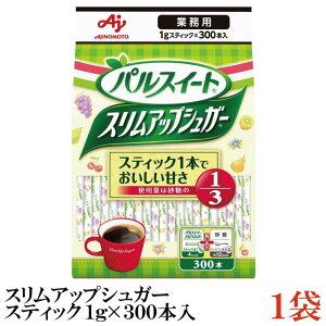 味の素 パルスイート スリムアップシュガー スティック(1本1g) 300本入袋×1袋(業務用)