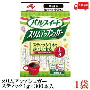 送料無料 味の素 パルスイート スリムアップシュガー スティック(1本1g) 300本入袋×1袋(業務用)