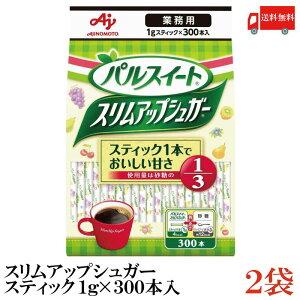 送料無料 味の素 パルスイート スリムアップシュガー スティック(1本1g) 300本入袋×2袋(業務用)