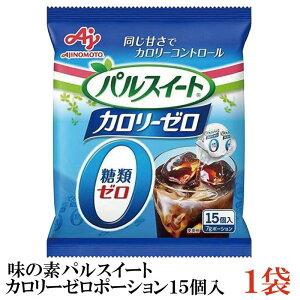 味の素 パルスイートカロリーゼロ ポーション(15個入り)×1袋(糖類ゼロ カロリー0 シロップ)