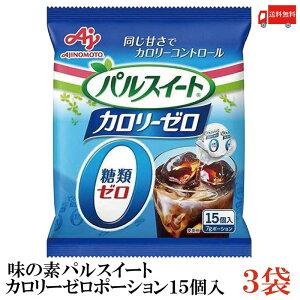 送料無料 味の素 パルスイートカロリーゼロ ポーション(15個入り)×3袋(糖類ゼロ カロリー0 シロップ)