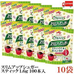 送料無料 味の素 スリムアップシュガー スティック 1.6g(100本入)×10袋