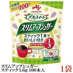 味の素 スリムアップシュガー スティック 1.6g(100本入)×1袋