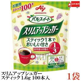 送料無料 味の素 スリムアップシュガー スティック 1.6g(100本入)×1袋