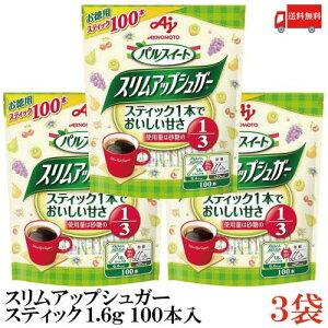 送料無料 味の素 スリムアップシュガー スティック 1.6g(100本入)×3袋