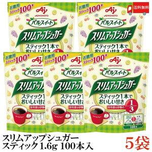 送料無料 味の素 スリムアップシュガー スティック 1.6g(100本入)×5袋