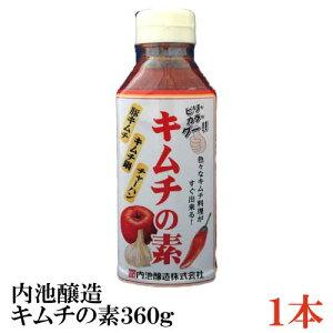 内池醸造 キムチの素 360g×1本 (お子様でもおいしく)