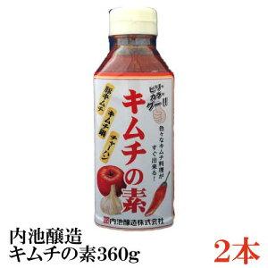 内池醸造 キムチの素 360g×2本 (お子様でもおいしく)