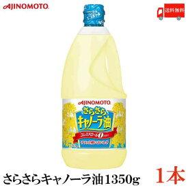 送料無料 味の素 J-オイルミルズ さらさらキャノーラ油 1350g ×1本【AJINOMOTO キャノーラ油】