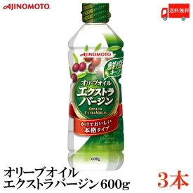 送料無料 味の素 J-オイルミルズ オリーブオイル エクストラバージン 600g × 3本【AJINOMOTO エクストラバージンオイル】