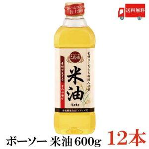 送料無料 ボーソー油脂 米油 600g ×12本(こめ油 抗酸化)