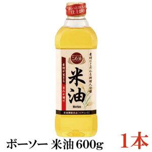ボーソー油脂 米油 600g ×1本(こめ油 抗酸化)