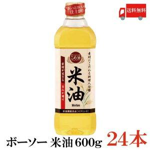 送料無料 ボーソー油脂 米油 600g ×24本(こめ油 抗酸化)