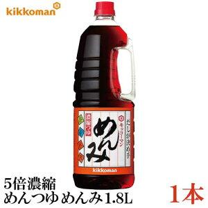 キッコーマン めんみ ペット 1.8L×1本 (5倍濃縮 濃縮つゆ めんつゆ ハンディペット)