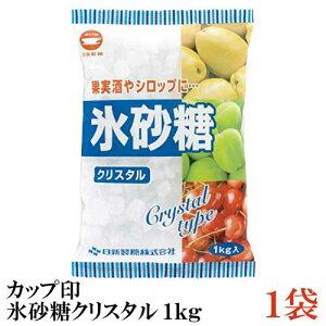 カップ印 日新製糖 氷砂糖クリスタル 1kg×1袋 (果実酒 梅酒)