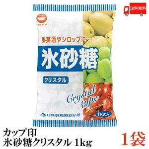 送料無料 カップ印 日新製糖 氷砂糖クリスタル 1kg×1袋 (果実酒 梅酒)