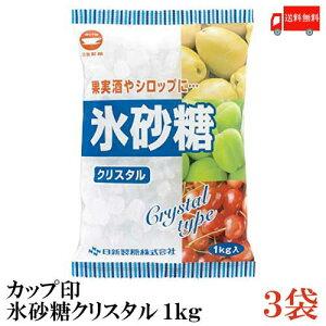 送料無料 カップ印 日新製糖 氷砂糖クリスタル 1kg×3袋 (果実酒 梅酒)