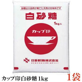 日新製糖 カップ印 白砂糖 1kg ×1袋(上白糖 業務用)
