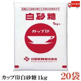 送料無料 日新製糖 カップ印 白砂糖 1kg ×20袋(上白糖 業務用)