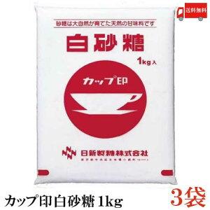 送料無料 日新製糖 カップ印 白砂糖 1kg ×3袋(上白糖 業務用)