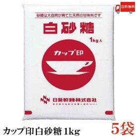 送料無料 日新製糖 カップ印 白砂糖 1kg ×5袋(上白糖 業務用)