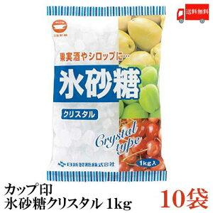 送料無料 カップ印 日新製糖 氷砂糖クリスタル 1kg×10袋 (果実酒 梅酒)